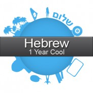 1 year Cool Hebrew