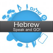 Speak 'n Go! Hebrew