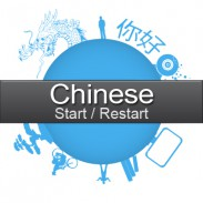 Start/Restart Chinese