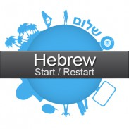 Start/Restart Hebrew